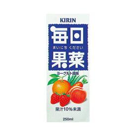 キリン 毎日果菜(まいにちください)250ml 紙パック24本 2ケースセット【送料無料】