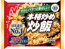 ニチレイ 本格炒め炒飯 450g 12袋【送料無料】