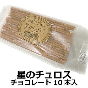 星のチュロス・チョコ味 10本入 1パック【送料無料】沖縄・北海道は別途、追加料金を頂戴いたします