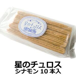 星のチュロス・シナモン 10本入 1パック【送料無料】沖縄・北海道は別途、追加料金を頂戴いたします