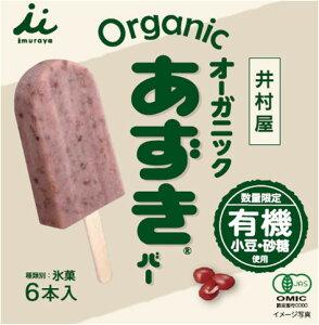 井村屋 オーガニックあずきバー(60mlX6本) 8箱 【アイス専用梱包】