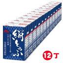 森永 絹とうふ【12個】 森永豆腐