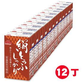 森永 絹とうふしっかり【12個】(常温保存可) 絹豆腐 絹ごし