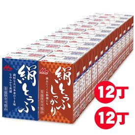 あす楽 森永 絹とうふ&絹とうふしっかり【送料無料】【各12個】セット 絹ごし 絹豆腐
