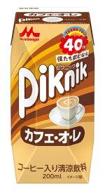 森永 ピクニック カフェ・オ・レ 200ml 24本×2ケース【送料無料】