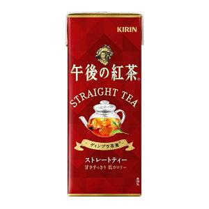 キリン 午後の紅茶 ストレートティー 250mlx24本【送料無料】