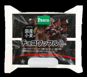 【国産小麦】パスコ  国産小麦のチョコワッフル 2個入X5袋