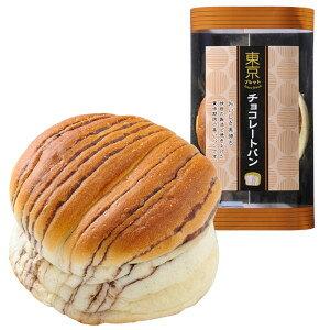 東京ブレッド チョコレートパン 【12個】しっとり・ふっくら おいしさ長持ち70日(賞味期限が35日以上残っている商品をお送りいたします)【送料無料】沖縄・北海道は別途、追加料金