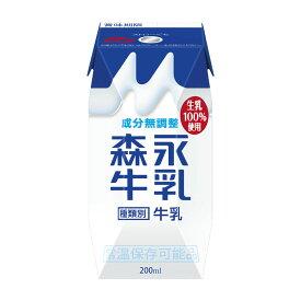 森永 牛乳プリズマ200ml 24本【賞味期限2021年2月18日以降】の商品をお届けしています。生乳100%【送料無料】沖縄・北海道は別途、追加料金を頂戴いたします