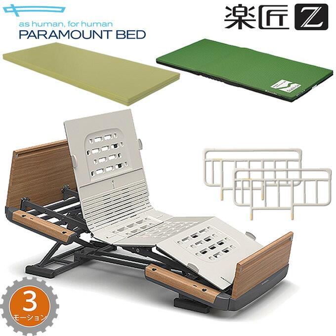 介護ベッド 楽匠Z・3モーション(3モーター機能)・木製ボード・3点セット 【パラマウントベッド】【介護用ベッド】【KQ-7332 KQ-7322 KQ-7312 KQ-7302】 【送料無料】
