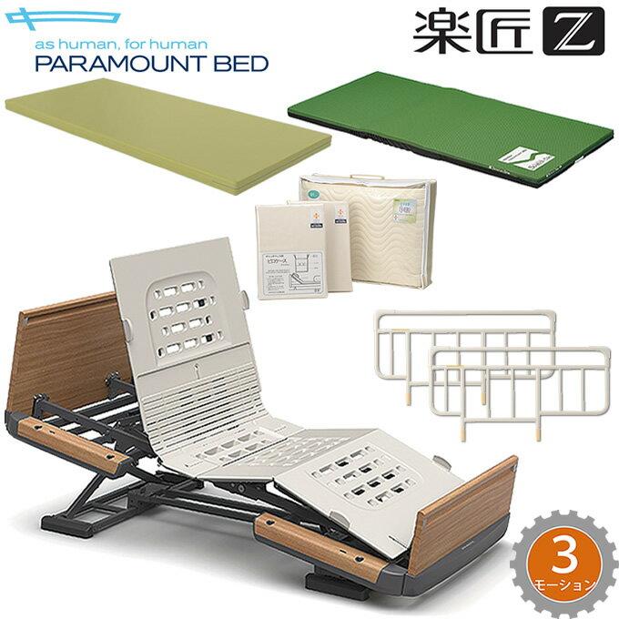 介護ベッド 楽匠Z 3モーション(3モーター機能)・木製ボード・6点セット 【パラマウントベッド】【介護用ベッド】【KQ-7332 KQ-7322 KQ-7312 KQ-7302】 【送料無料】