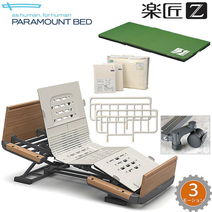 介護ベッド 楽匠Z・3モーション(3モーター機能)・木製ボード・キャスター付き・7点セット 【パラマウントベッド】【介護用ベッド】【KQ-7332 KQ-7322 KQ-7312 KQ-7302】 【送料無料】
