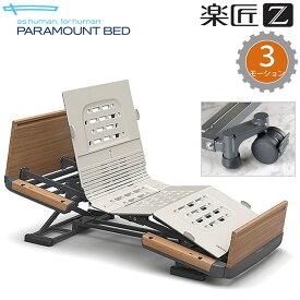 介護ベッド 楽匠Z・3モーション(3モーター機能)・木製ボード・キャスター付き 【パラマウントベッド】【介護用ベッド】【KQ-7332 KQ-7322 KQ-7312 KQ-7302】 【送料無料】