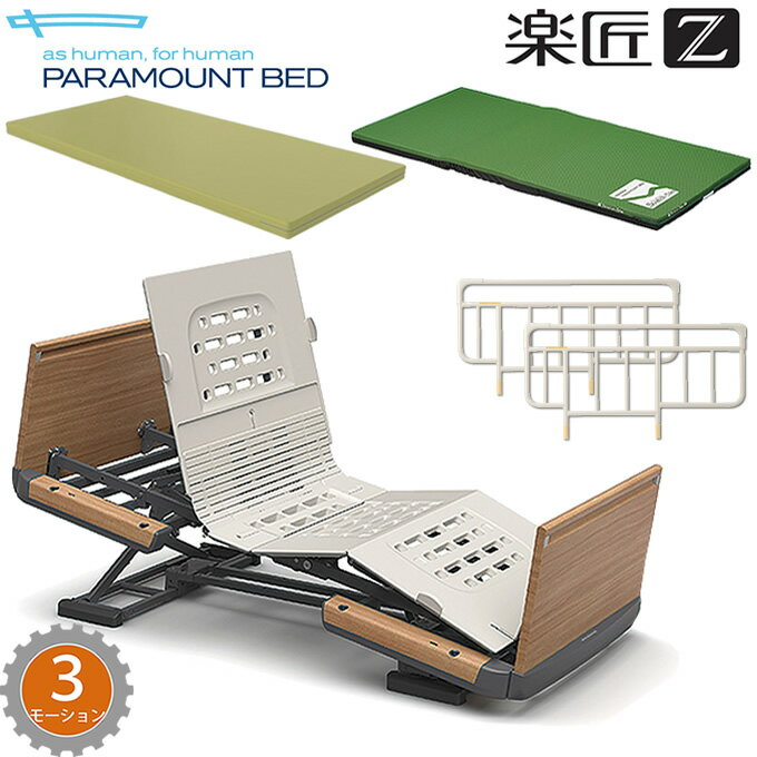 介護ベッド 楽匠Z・3モーション(3モーター機能)・木製ボード(ハイタイプ)・3点セット 【パラマウントベッド】【介護用ベッド】【KQ-7333 KQ-7323 KQ-7313 KQ-7303】 【送料無料】