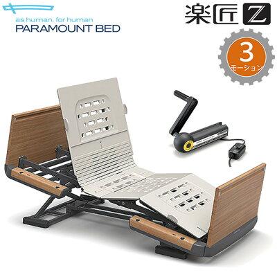 楽匠Z・3モーション(3モーター機能)・木製ボード(ハイタイプ)・スマートハンドル付