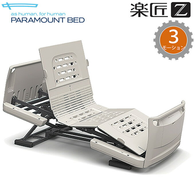 介護ベッド 楽匠Z・3モーション(3モーター機能)・セーフティーラウンドボード 【パラマウントベッド】【介護用ベッド】【KQ-7330 KQ-7320 KQ-7310 KQ-7300】 【送料無料】