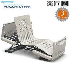 楽匠Z・3モーション(3モーター機能)・セーフティーラウンドボード