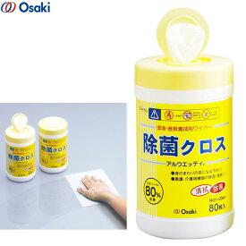 介護雑貨・生活支援用品 アルウエッティ 除菌クロス 【オオサキメディカル】 【72100】
