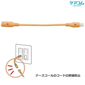 介護雑貨・生活支援用品 中継コネクタ 5本入り 【ケアコム】 【PZ-401-5】