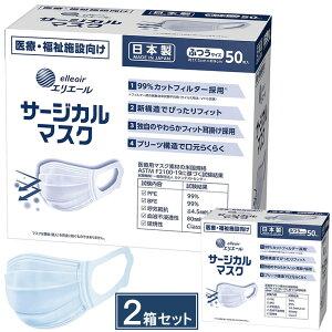 マスク 日本製 エリエール ハイパーブロックマスク ウイルスブロック 50枚入り2箱 ふつうサイズ 介護雑貨・生活支援用品 【大王製紙】 【833068】 【普通 使い捨て】