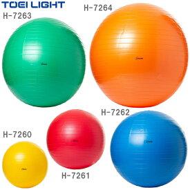 健康器具 ボディーボール 黄色 直径45cm 【トーエイライト】 【H-7260】