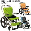 車椅子 車いす 自走式車椅子兼歩行器 【AY18-38 旅ぐるま】 リハビリにも旅行にもショッピングにも 歩く・こぐ・乗る…