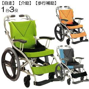 車椅子 車いす 自走式車椅子兼歩行器 【AY18-38 旅ぐるま】 リハビリにも旅行にもショッピングにも 歩く・こぐ・乗る。1台3役いろんな場面で大活躍。 【アルミ製車椅子】 【コンパクト車椅