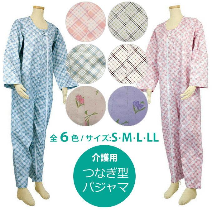 介護衣料品 介護用 パジャマ つなぎ型 テイコブエコノミー上下続き服 【幸和製作所】【UW01】