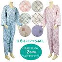 介護用 パジャマ つなぎ型 2枚組 テイコブエコノミー 上下続き服 サイズ・色組合せ自由【幸和製作所】 【UW01】【ねま…