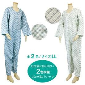 介護用 パジャマ つなぎ型 2枚組 テイコブエコノミー 上下続き服 色組合せ自由 LLサイズ【幸和製作所】 【UW01】【ねまき 寝巻き 介護衣料品】