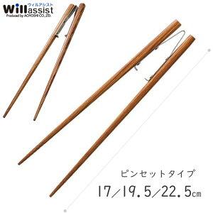 介護用箸 楽々箸 ピンセットタイプ すべり止め 3つの長さから選べます 左右どちらでも使えます【青芳】【食器 介護箸】