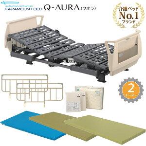 介護ベッド クオラ(Q-AURA) パラマウントベッド 2モーター・6点セット・選べるマットレス・サイドレール付き・メーキング3点セット付【電動ベッド】【介護ベット】【KQ-62310 KQ-62210】【送料無