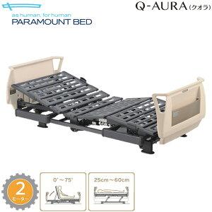 パラマウントベッド 電動ベッド クオラ(Q-AURA)・2モーター 【介護ベッド】【電動ベット 電動リクライニングベッド】【KQ-62310 KQ-62210】【送料無料】
