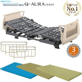 パラマウントベッド クオラ(Q-AURA) 電動ベッド 介護ベッド 3モーター・3点セット 選べるマットレス・サイドレール付き【介護ベット】【KQ-63310 KQ-63210】【送料無料】