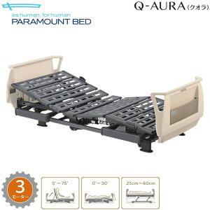 介護ベッド パラマウントベッド 電動ベッド クオラ(Q-AURA) 【1/27までの期間限定価格】・3モーター【電動リクライニングベッド】【介護ベット】【KQ-63310 KQ-63210】【送料無料】