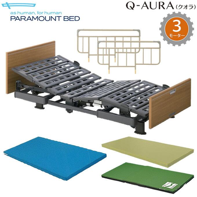介護ベッド クオラ(Q-AURA)・パラマウントベッド・3モーター・木製ボード・3点セット・選べるマットレス・サイドレール付き【電動ベッド】【介護ベット】【KQ-63330 KQ-63230】【送料無料】