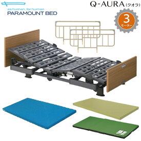 パラマウントベッド 電動ベッド 介護ベッド クオラ(Q-AURA) 3モーター 木製ボード 3点セット・選べるマットレス・サイドレール(柵)付き【介護ベット 介護用ベッド】【KQ-63330 KQ-63230】【送料無料】