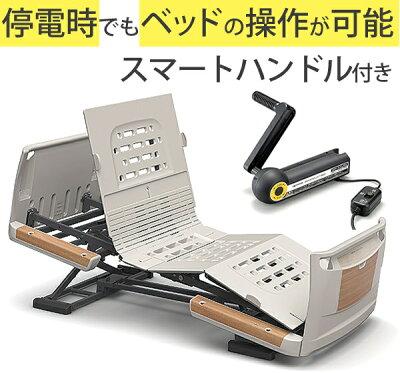 楽匠Z・3モーション(3モーター機能)・セーフティーラウンドボード(木目調)・スマートハンドル付