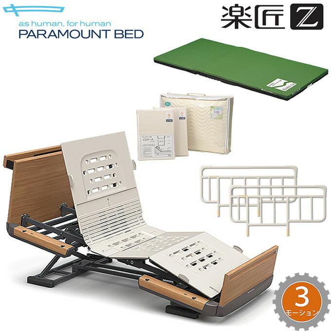 介護ベッド 楽匠Z・3モーション(3モーター機能)・木製ボード(棚付き)・6点セット 【パラマウントベッド】【介護用ベッド】【KQ-7334 KQ-7324】 【送料無料】