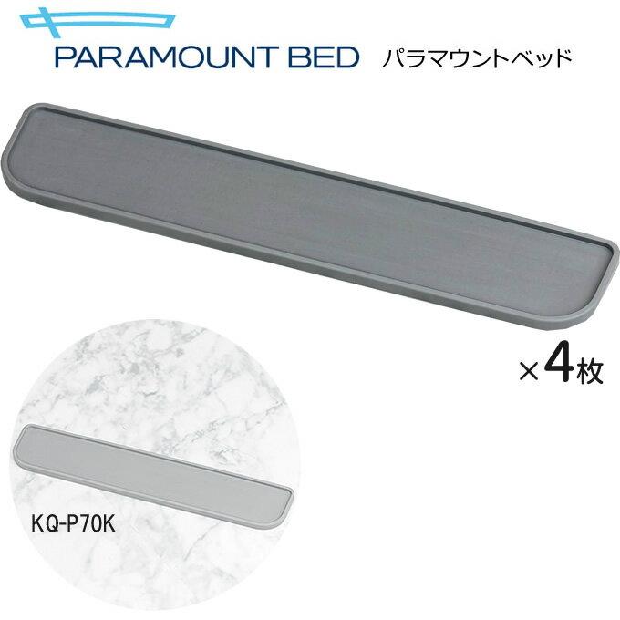 介護ベッド 脚座ゴムシート パラマウントベッド 楽匠Z用 4枚セット