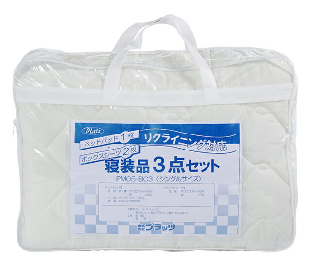 介護ベッド ケアレットシリーズ専用 リクライニング対応寝装品3点セット ベッドパッド1枚/ボックスシーツ2枚【プラッツ】 【PM05-BC3】