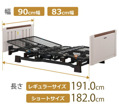 長さ191cm・長さ182cm・幅90cm・幅83cm