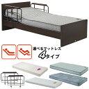 介護ベッド 電動1モーターベッド ケアレットシンプリー 選べるマットレス サイドレール 【介護ベット・介護用ベッド】…