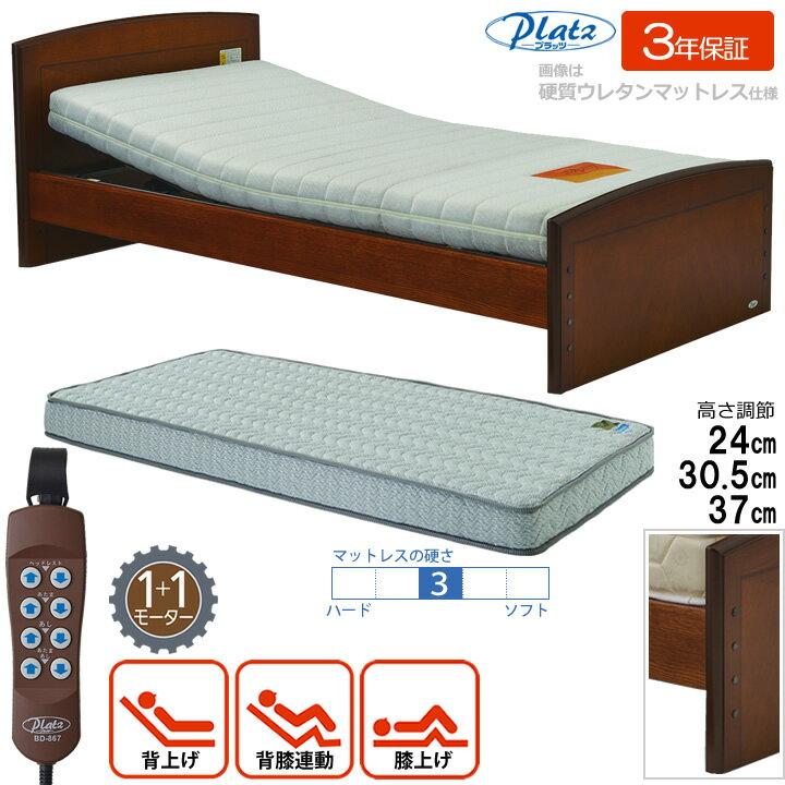 電動ベッド ケアレットフォルテ2(CareLetf2) 1+1モーターベッド フラットタイプ ポケットコイルマットレス 【プラッツ】 【P201-5KBA-PM03】 【送料無料】 【介護ベッド・介護用ベッド】