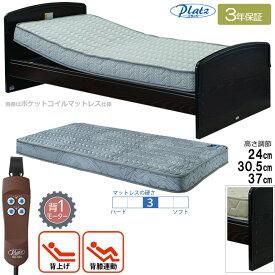 介護ベッド ケアレットネオアルファ2(CareLetneoα2) 背上げ1モーターベッド フラットタイプ ダブルコイルマットレス 【プラッツ】 【P201-1KEA-PM04】【介護ベット・介護用ベッド】【送料無料】