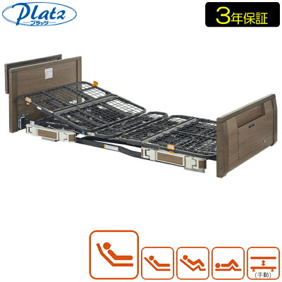 ◎在宅介護用1モーターベッド・超低床ベッドラフィオ・木製宮付きボード