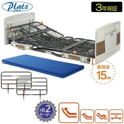 ◎在宅介護用2モーターベッド・超低床ベッドラフィオ・樹脂ボード・マットレス付き・サイドレール付き