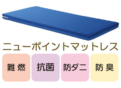 ニューポイントマットレス・難燃・抗菌・防ダニ・防臭