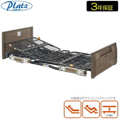 ◎在宅介護用背上げ1モーターベッド・超低床ベッドラフィオ・木製フラットボード