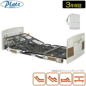 介護ベッド 超低床電動ベッド 在宅介護用ベッド 3モーターベッド ラフィオ(Rafio)・ベーシックベッド・樹脂ボード・バッテリー付き【プラッツ】【介護向けベット】【P110-32ACR-B P110-32ACS-B P